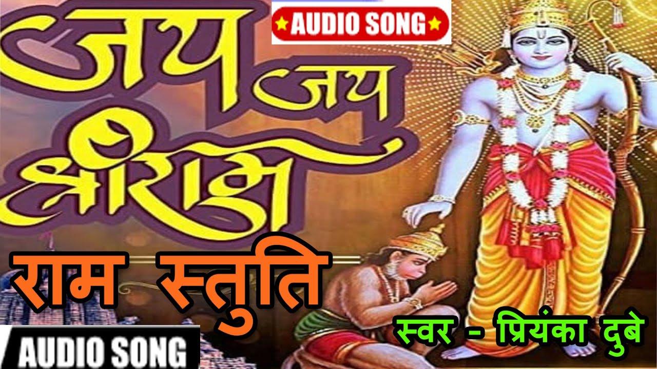 राम स्तुति जिसे सुनकर आप मंत्र्मुधा हो जायेगे ....|| PRIYANKA DUBEY ||