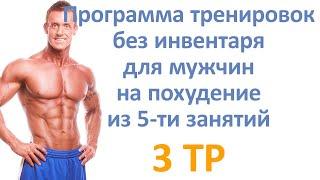 Программа тренировок без инвентаря для мужчин на похудение из 5 ти занятий 3 тр