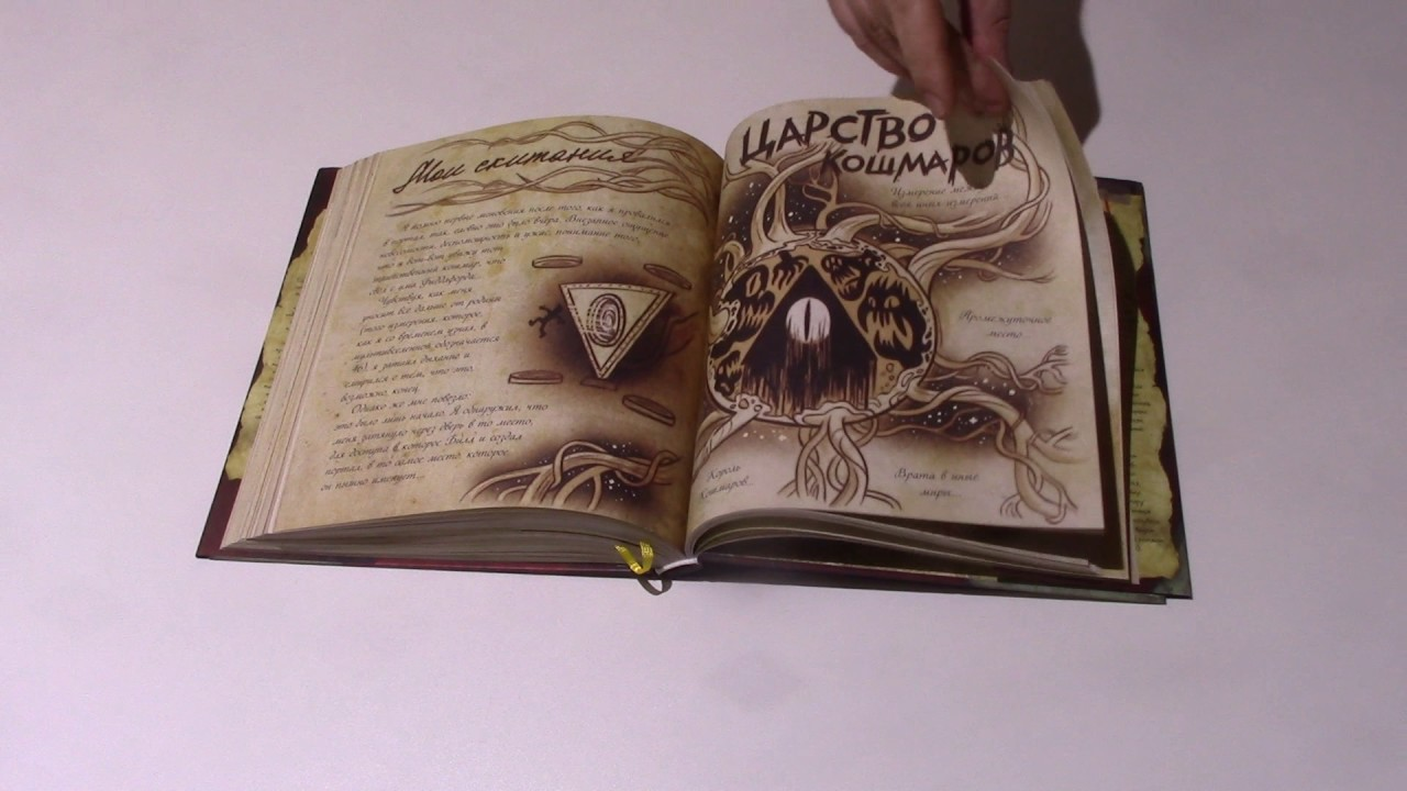 Гравити Фолз:Дневник №3. Дневник Диппера. Книга №3 на русском .