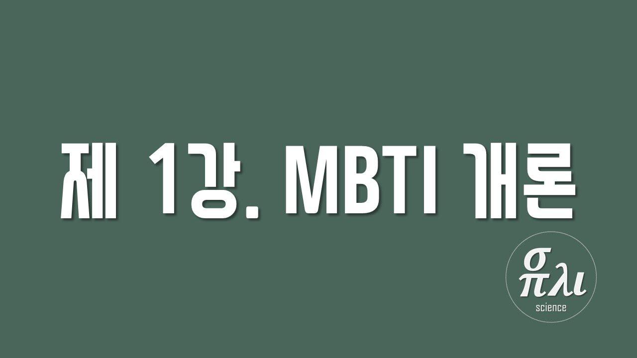 제 1강. MBTI 개론