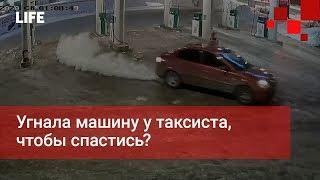 Угнала машину у таксиста, чтобы спастись?