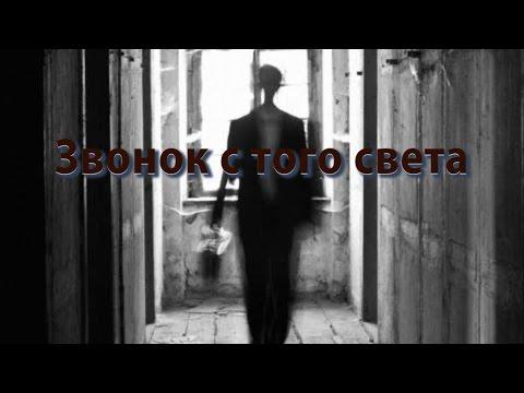 Мистические УЖАСЫ от JoKeR'a  ''Звонок с того света'' Часть #1