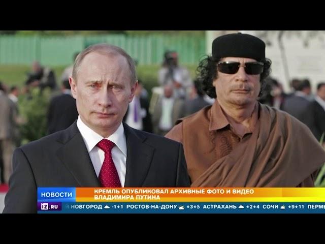 Кремль опубликовал очередную серию архивных материалов с Путиным