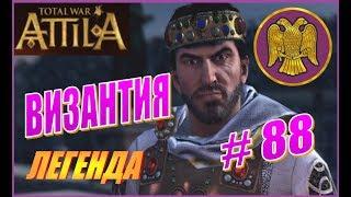 Total War ATTILA. Византия ВРИ Прохождение. Легенда #88 - Объединение Империи
