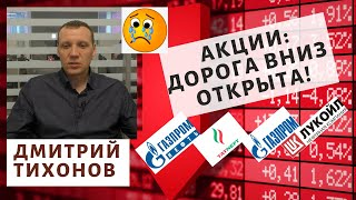 Дмитрий Тихонов - Акции: дорога вниз открыта!