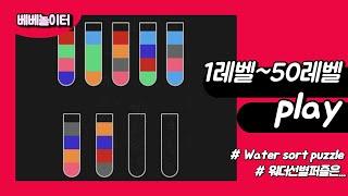 [모바일게임] 워더선별퍼즐은1~25 공략 /water …