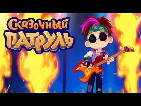 Сказочный патруль - Маскарад - Серия 20 - мультфильм о девочках-волшебницах