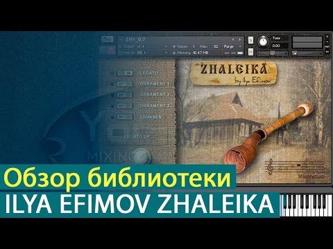 Zhaleika - Free Kontakt Sample Lirary By Ilya Efimov Production
