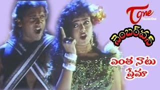 Number One Songs - Entha Natu Prema - Krishna - Soundarya