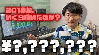 2018年の一年間、ぱくゆうは音楽でどれだけ稼いだのか thumbnail