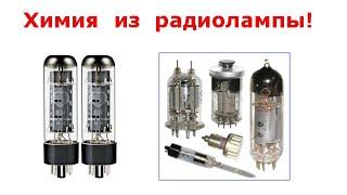 Химия из радиолампы