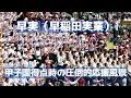 早実(早稲田実業) 甲子園得点時の圧倒的応援風景(2015夏初戦)
