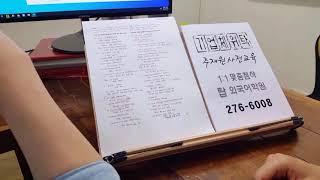 해외주재원 기업체위탁 직장인 해외연수 전주 탑외국어학원…