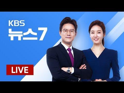 [다시보기] KBS 뉴스7 2019년 9월 9일(월) - 文, 고심 끝 조국 장관 임명…정국 경색 불가피
