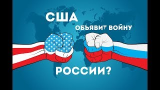 США объявляет России войну?