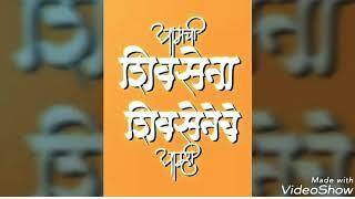 Balasaheb thakare dialogue song