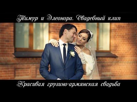 Красивая грузино-армянская свадьба