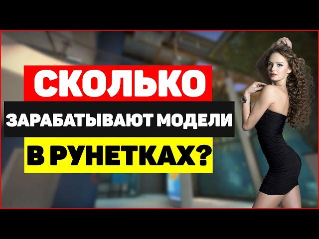 Сколько зарабатывают модели в рунетках?