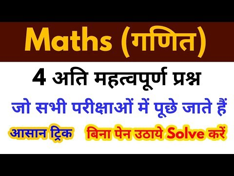 Maths short tricks in hindi For - SSC, BANK, RAILWAY, RPF, SSC-GD, UP POLICE, SSC CGL & all exams