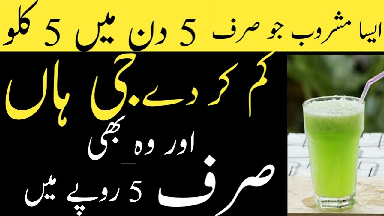 pierdere în greutate karne ka totka în urdu)