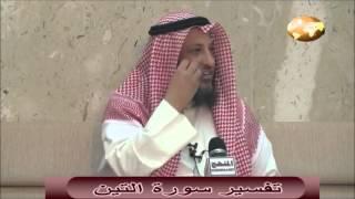 تفسير سورة التين (كامل) - فضيلة الشيخ عثمان الخميس