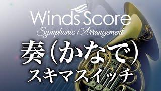 WSL-14-014 奏(かなで)/スキマスイッチ〔シンフォニック・アレンジ・シリーズ〕