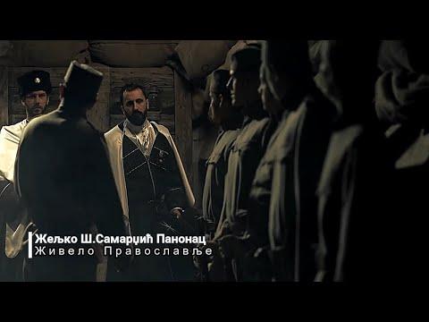 Сербская песня - Да здравствует православие (Жељко Панонац - Живело Православље)