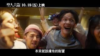 【聖人大盜】15秒預告-發大財篇 全新MIT商戰電影 10.18 找回被偷走的錢