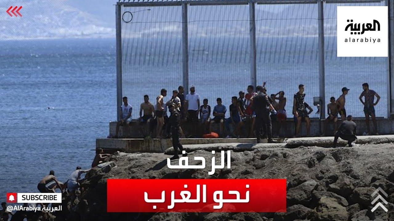 نحو 8 آلاف يزحفون من المغرب إلى جيب سبتة  - نشر قبل 2 ساعة