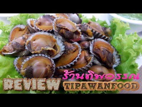 Review Tipawan restaurant ร้านทิพวรรณ Vietnam food อาหารเวียดนาม