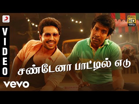 Sunday Na Bottle Edu Song Lyrics From Kathanayagan