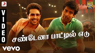 Kathanayagan Sunday Na Bottle Edu | Vishnu Vishal | Sean Roldan