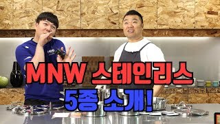 옥기템 진행했던 MNW 냄비5종 세트 소개영상!