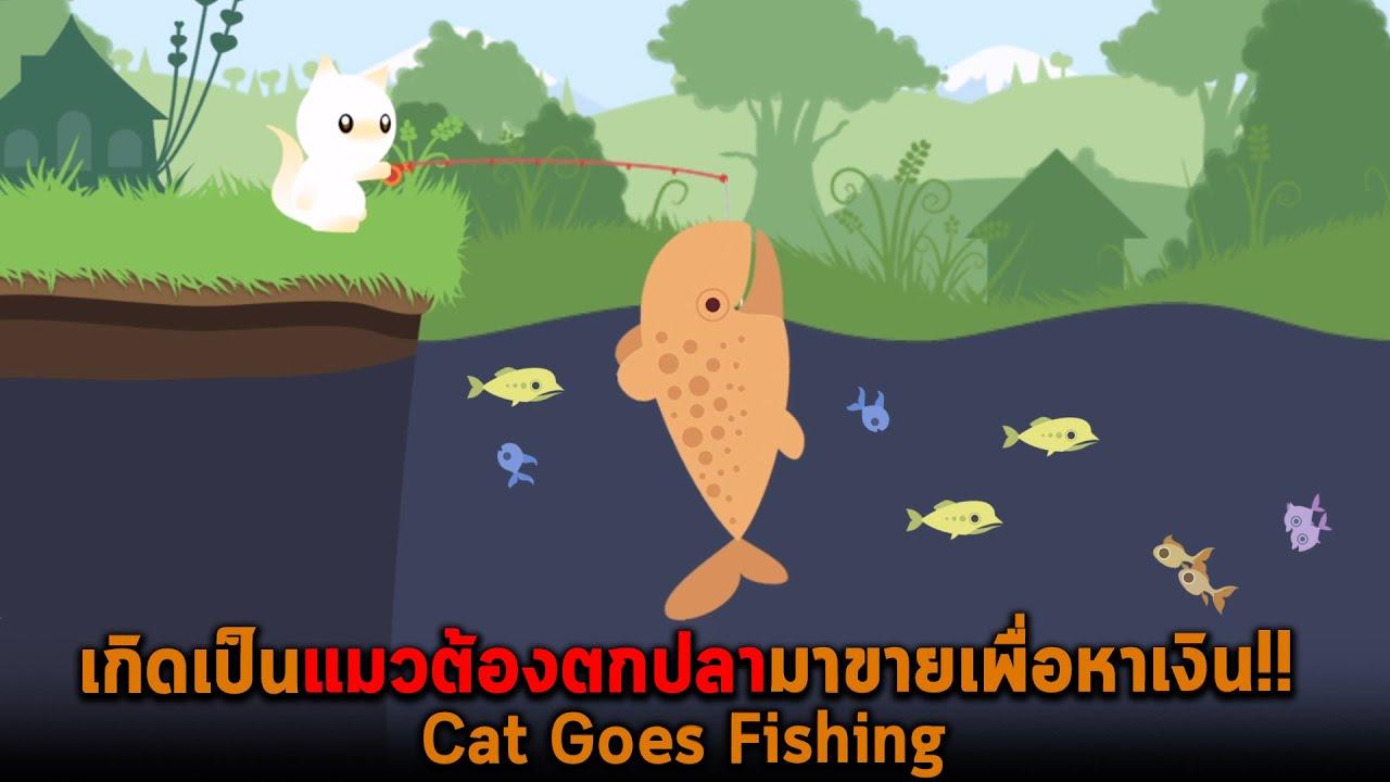เกิดเป็นแมวต้องตกปลามาขายเพื่อหาเงิน Cat Goes Fishing