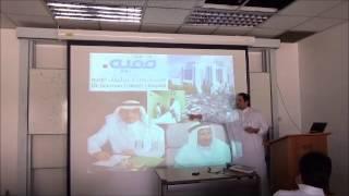 كيف تحدد الاتجاة الاستراتيجي للشركة؟  الدكتور هاني العمري