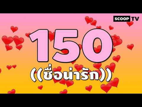150 ชื่อน่ารักๆสำหรับใช้ในเกมฟีฟายและไว้ตั้งในเกมมือถืออื่นๆ