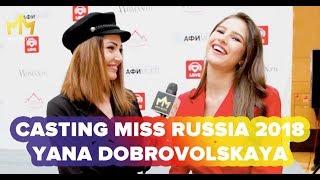 Кастинг Мисс Россия 2018 // Афимол // Яна Добровольская