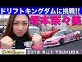 塚本奈々美 ドリフトキングダムに挑戦!! Rd.1筑波大会【Best MOTORing】2018