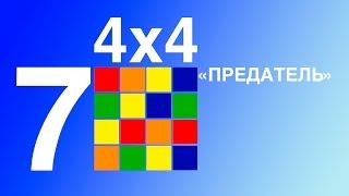 "Учимся собирать кубик 4х4.""Предатель""."