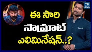 Samrat Reddy Likely to be Eliminated This Week | Bigg Boss 2 | New Waves