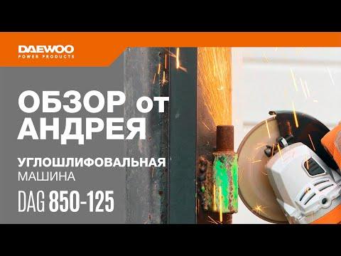 Угловая шлифмашина DAEWOO DAG 850-125