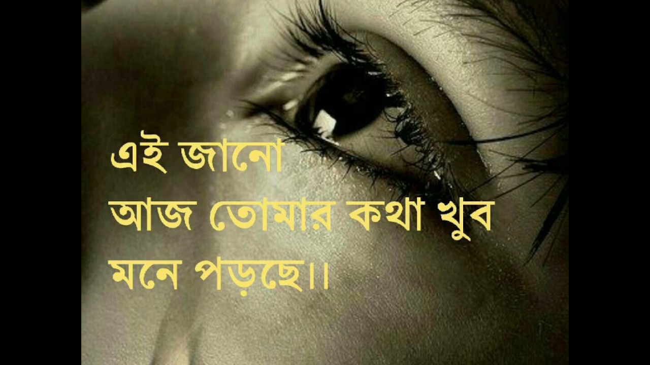 Drowing Sad Love Bangla: Image Result For Valobashar Sms Desktop T Bangla