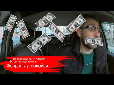 Жизнь в такси. Причина забастовки в Витебске/Встретил подписчика/10 баксов за 14 часов/Февраль хорош