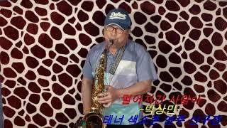 멀어져간 사람아_박상민_테너 색소폰 연주 신구진