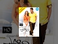 Pokiri Full Movie - Hd || Mahesh Babu || Ileana D'cruz || Puri Jagannadh || Mani Sharma