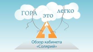 """GORA TV - Обзор кабинета """"Солярий"""""""