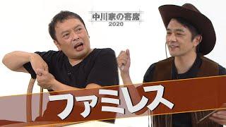 中川家の寄席2020「ファミレス」