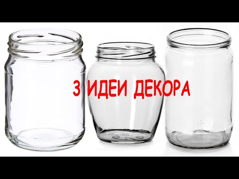3 ИДЕИ ЛЕГКОГО ДЕКОРА СТЕКЛЯННЫХ БАНОЧЕК своими руками // Декор из мусора