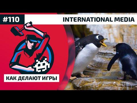 #КакДелаютИгры 110. International media