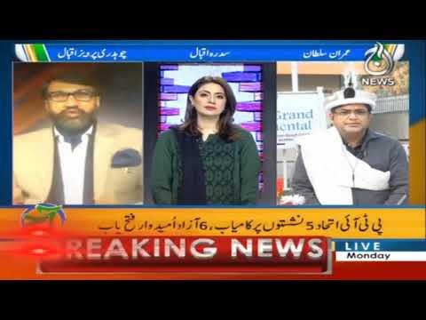 Aaj Pakistan with Sidra Iqbal   16th November 2020   Aaj News